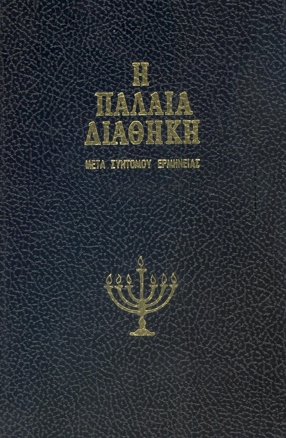 Παλαιά Διαθήκη ΠΑΛΑΙΑ ΔΙΑΘΗΚΗ Τόμος ΙΖ΄ ΙΕΡΕΜΙΑΣ (Α΄: κεφ α΄ - λβ΄)