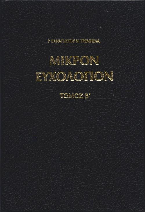 Λειτουργικά ΜΙΚΡΟΝ ΕΥΧΟΛΟΓΙΟΝ Β΄