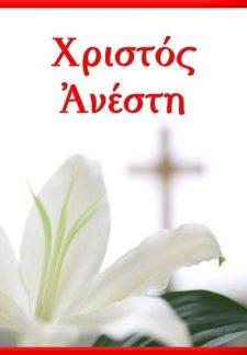 ΠΑΣΧΑΛΙΝΗ ΚΑΡΤΑ 68