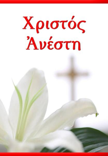 Ἀναστάσιμες ΠΑΣΧΑΛΙΝΗ ΚΑΡΤΑ 68