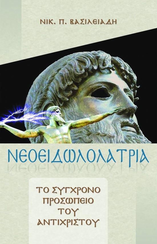Ἁπολογητικά ΝΕΟΕΙΔΩΛΟΛΑΤΡΙΑ