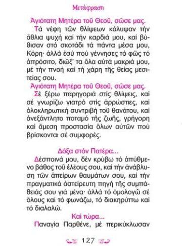 ΜΙΚΡΟΣ ΚΑΙ ΜΕΓΑΛΟΣ ΠΑΡΑΚΛΗΤΙΚΟΣ ΚΑΝΩΝ (μετάφραση)