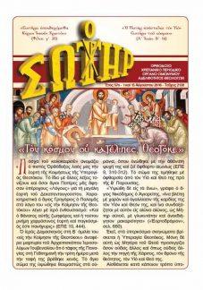 Ο ΣΩΤΗΡ (τεύχος)