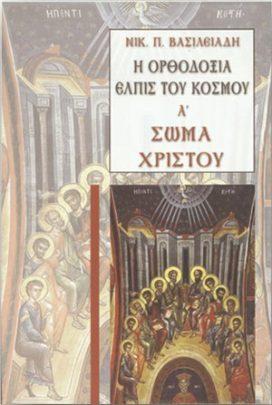 Η ΟΡΘΟΔΟΞΙΑ ΕΛΠΙΣ ΤΟΥ ΚΟΣΜΟΥ Α΄ ΣΩΜΑ ΧΡΙΣΤΟΥ