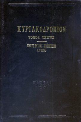 ΚΥΡΙΑΚΟΔΡΟΜΙΟΝ (Τόμος Γ΄)