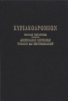ΚΥΡΙΑΚΟΔΡΟΜΙΟΝ (Τόμος Δ΄)