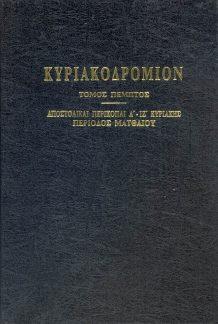 ΚΥΡΙΑΚΟΔΡΟΜΙΟΝ (Τόμος Ε΄)