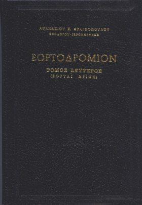 ΕΟΡΤΟΔΡΟΜΙΟΝ Τόμος Β΄