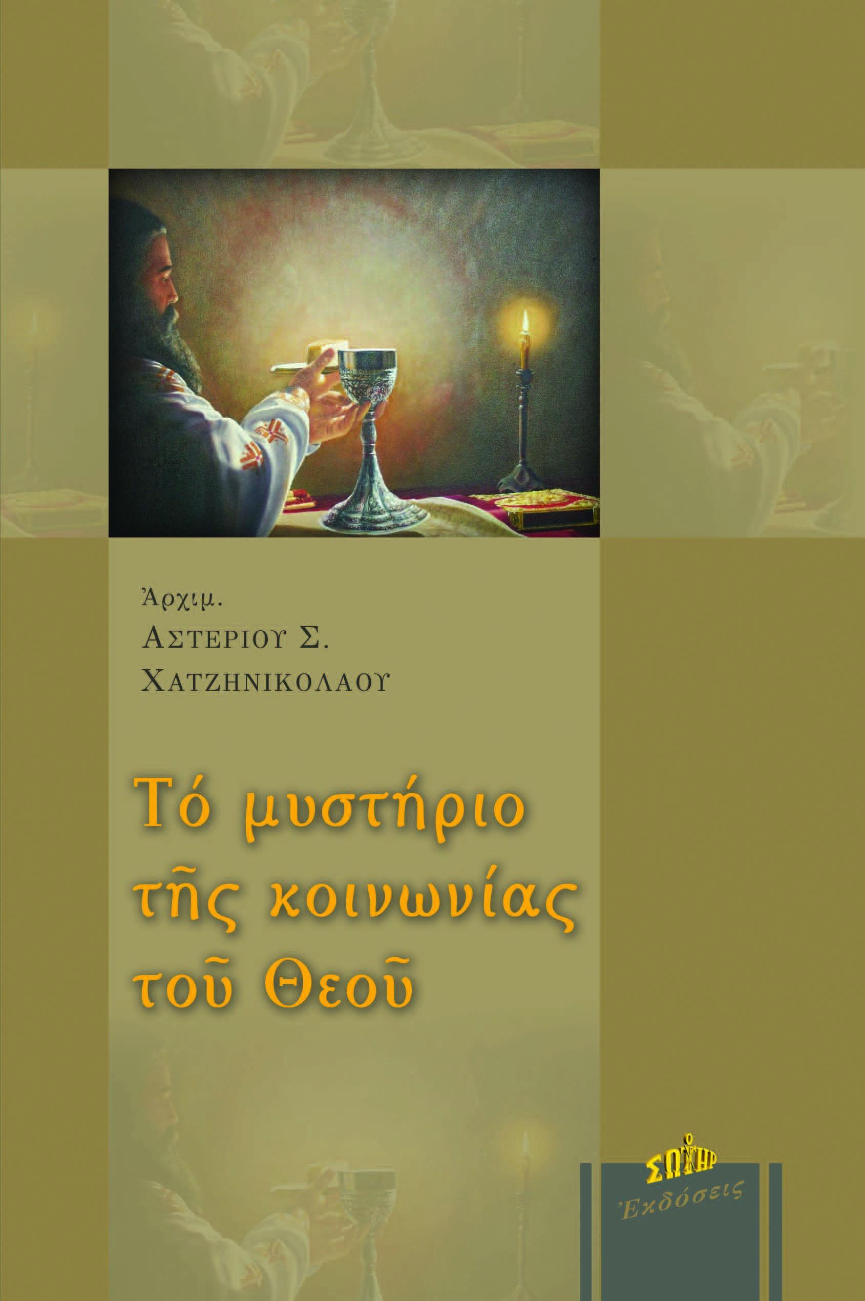 Οἰκοδομητικά ΤΟ ΜΥΣΤΗΡΙΟ ΤΗΣ ΚΟΙΝΩΝΙΑΣ ΤΟΥ ΘΕΟΥ