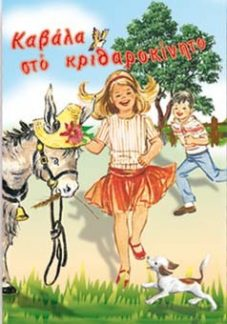 ΚΑΒΑΛΑ ΣΤΟ ΚΡΙΘΑΡΟΚΙΝΗΤΟ