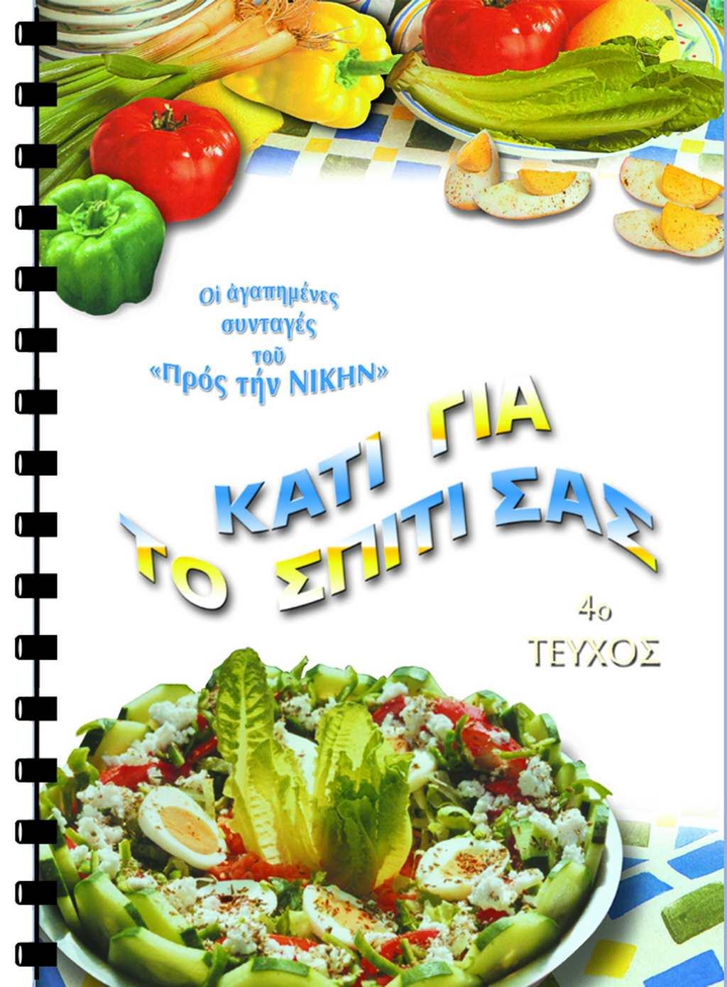 Συνταγές ΚΑΤΙ ΓΙΑ ΤΟ ΣΠΙΤΙ ΣΑΣ ΤΟΜΟΣ Δ΄