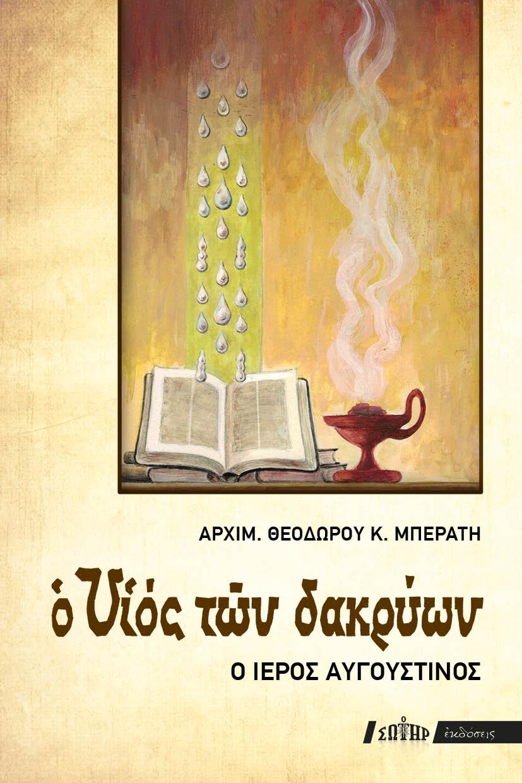 Ἁγιολογικά Ο ΥΙΟΣ ΤΩΝ ΔΑΚΡΥΩΝ (Ο ΙΕΡΟΣ ΑΥΓΟΥΣΤΙΝΟΣ)
