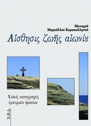 ΑΙΣΘΗΣΙΣ ΖΩΗΣ ΑΙΩΝΙΟΥ Μοναχοῦ Μαρκέλλου Καρακαλληνοῦ