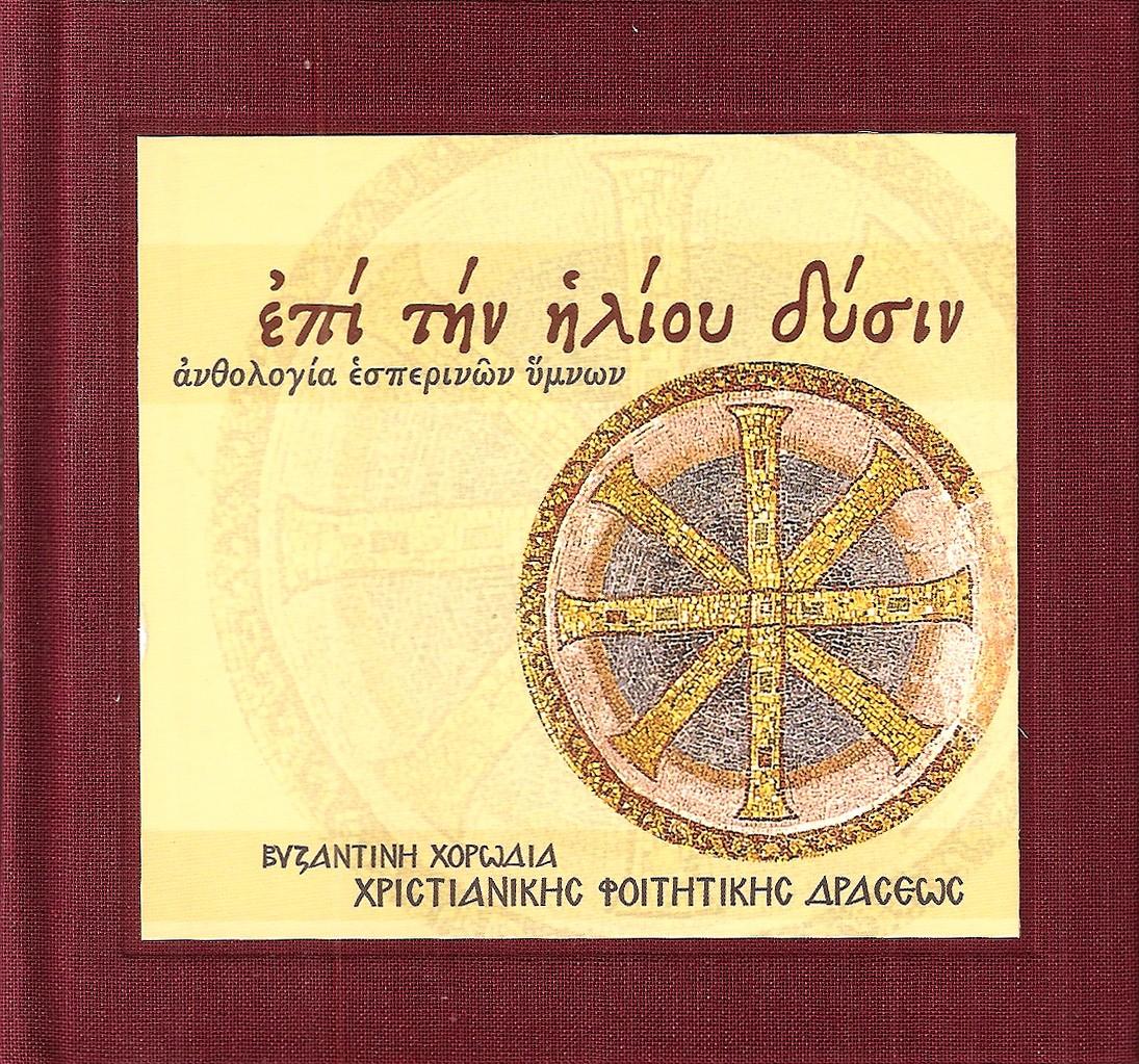 CD Ὕμνων καί Τραγουδιῶν ΕΠΙ ΤΗΝ ΗΛΙΟΥ ΔΥΣΙΝ