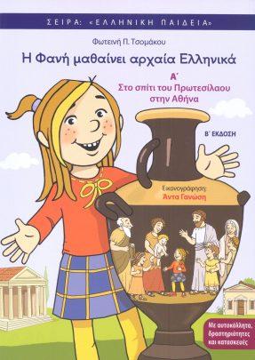 Η ΦΑΝΗ ΜΑΘΑΙΝΕΙ ΑΡΧΑΙΑ ΕΛΛΗΝΙΚΑ Α΄