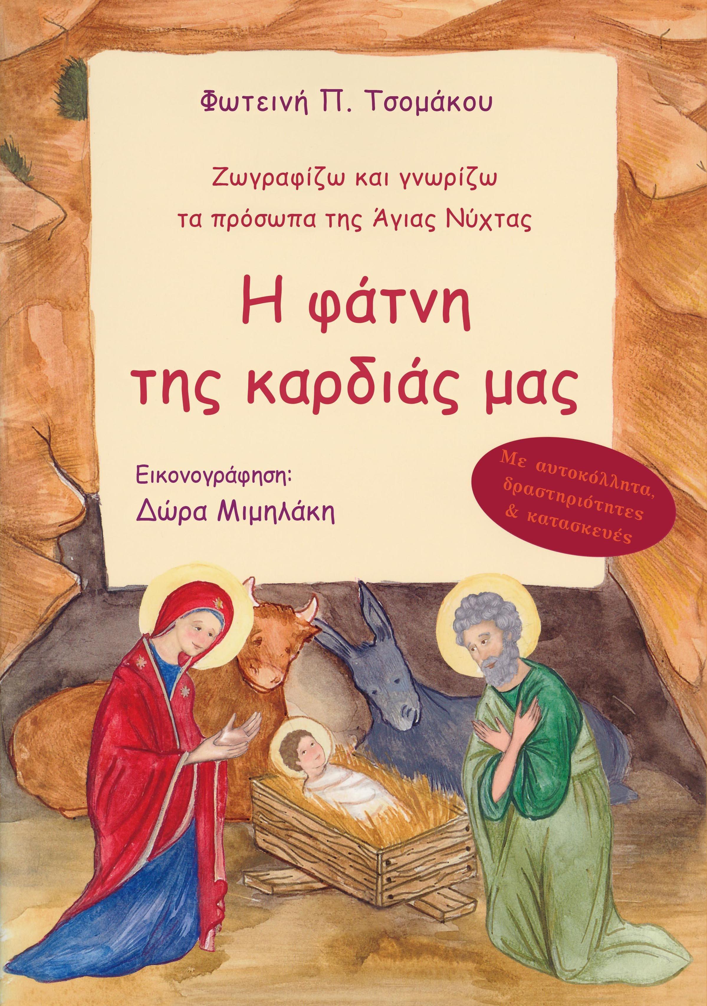 Χριστουγεννιάτικα Η ΦΑΤΝΗ ΤΗΣ ΚΑΡΔΙΑΣ ΜΑΣ