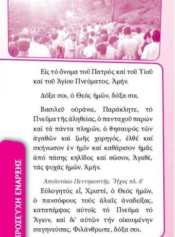 ΣΗΜΕΙΩΜΑΤΑΡΙΟ (ΚΑΤΗΧΗΤΙΚΩΝ  ΣΧΟΛΕΙΩΝ)