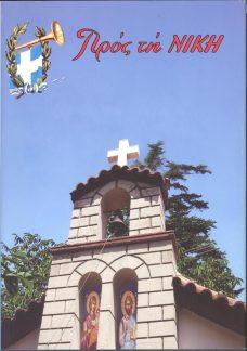 """ΤΟΜΟΣ """"ΠΡΟΣ ΤΗ ΝΙΚΗ"""" 2011"""