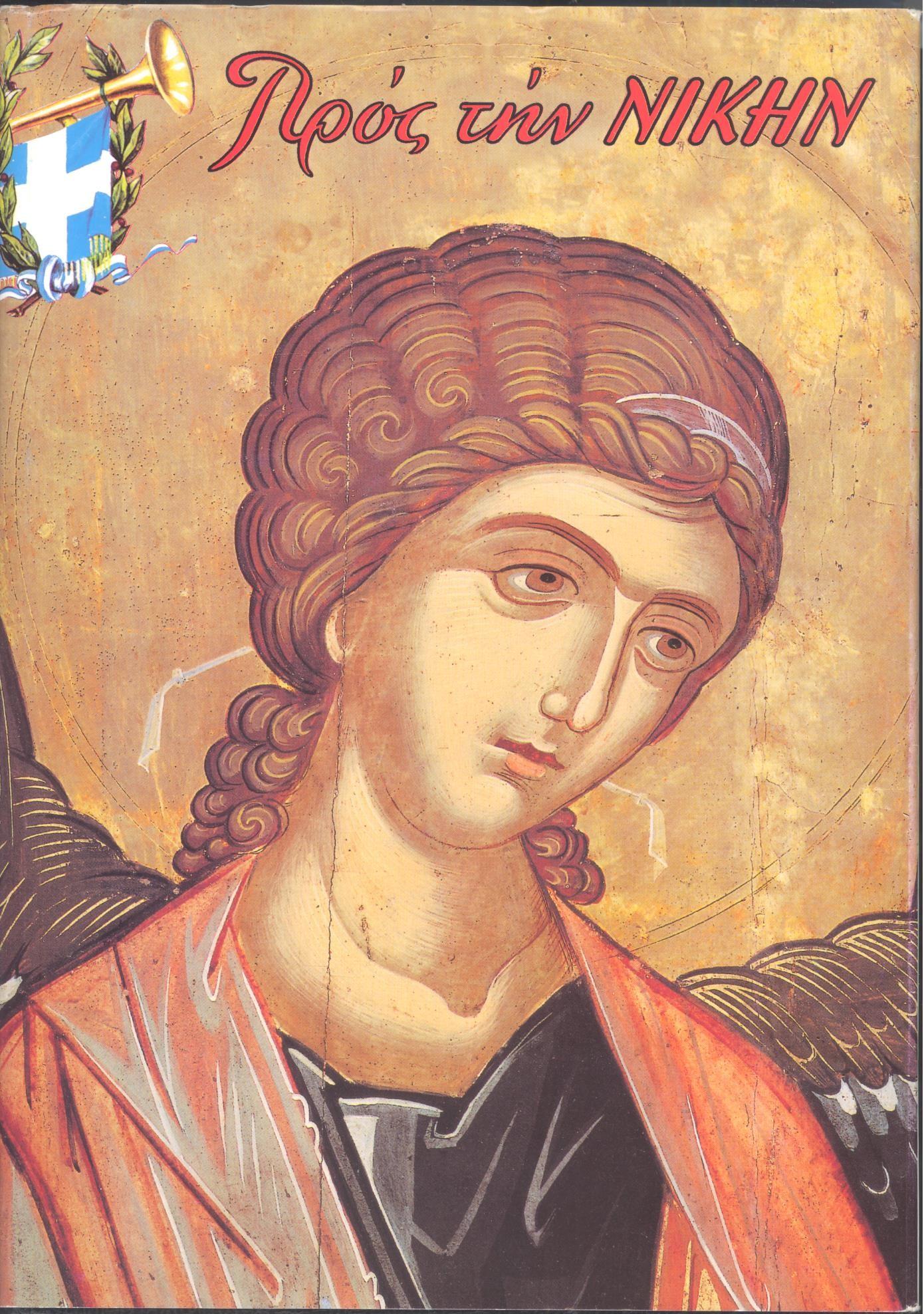 """Τόμοι ΤΟΜΟΣ """"ΠΡΟΣ ΤΗ ΝΙΚΗ"""" 2009"""