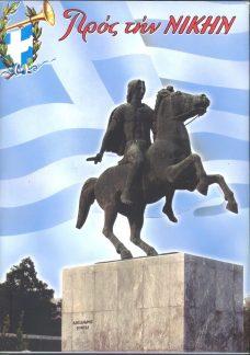 """ΤΟΜΟΣ """"ΠΡΟΣ ΤΗ ΝΙΚΗ"""" 2008"""