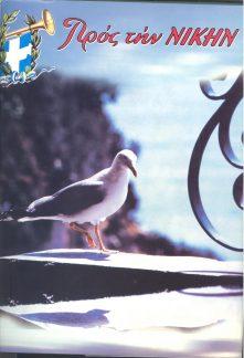 """ΤΟΜΟΣ """"ΠΡΟΣ ΤΗ ΝΙΚΗ"""" 2006"""