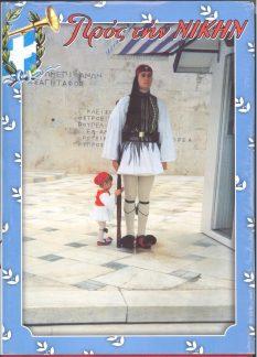 """ΤΟΜΟΣ """"ΠΡΟΣ ΤΗ ΝΙΚΗ"""" 2005"""