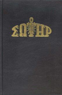 """ΤΟΜΟΣ """"Ο ΣΩΤΗΡ"""" 2003"""