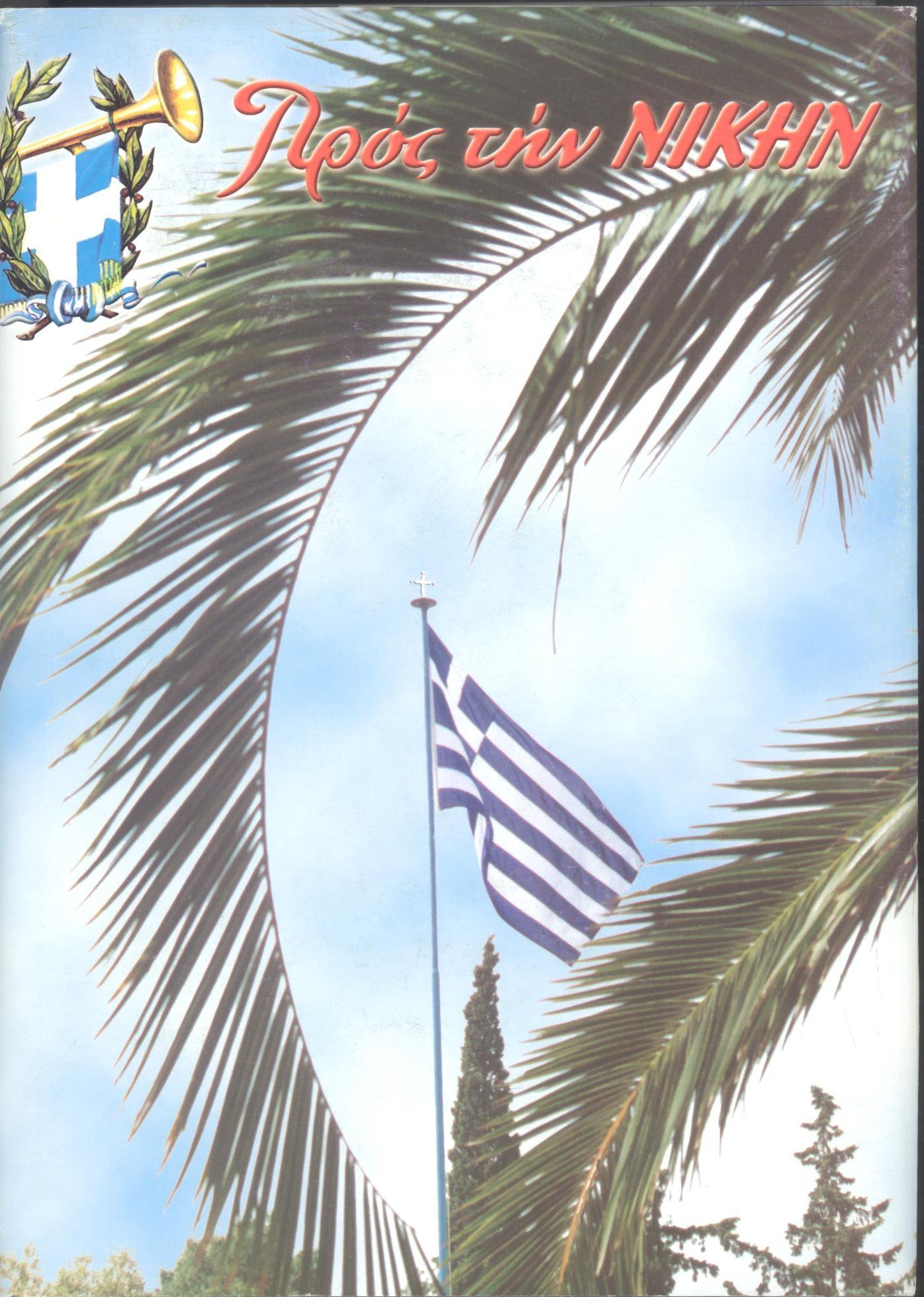 """Τόμοι ΤΟΜΟΣ """"ΠΡΟΣ ΤΗ ΝΙΚΗ"""" 2001"""