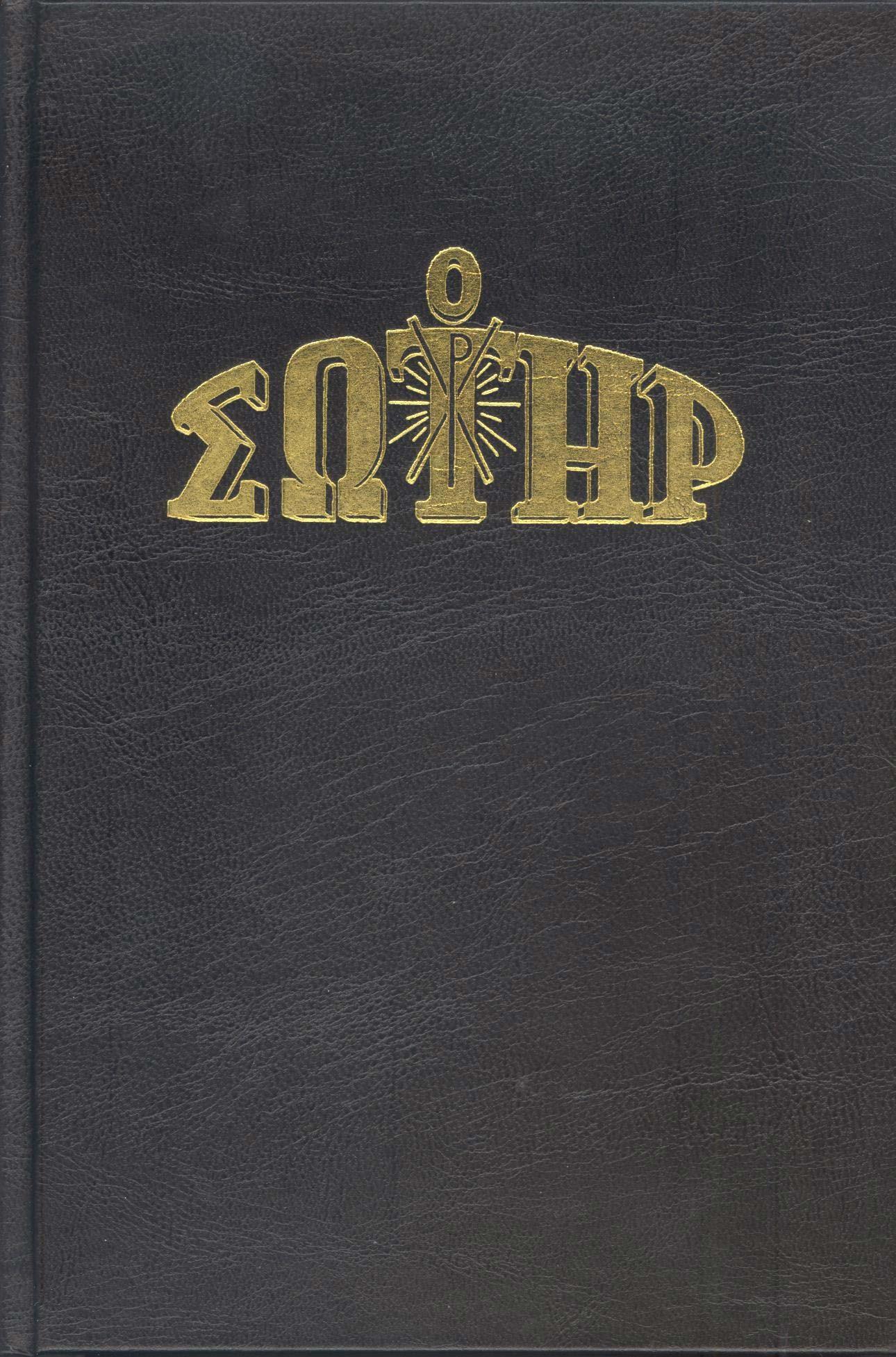 """Τόμοι ΤΟΜΟΣ """"Ο ΣΩΤΗΡ"""" 2001"""