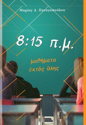 8:15 Π.Μ. ΜΑΘΗΜΑΤΑ ΕΚΤΟΣ ΥΛΗΣ