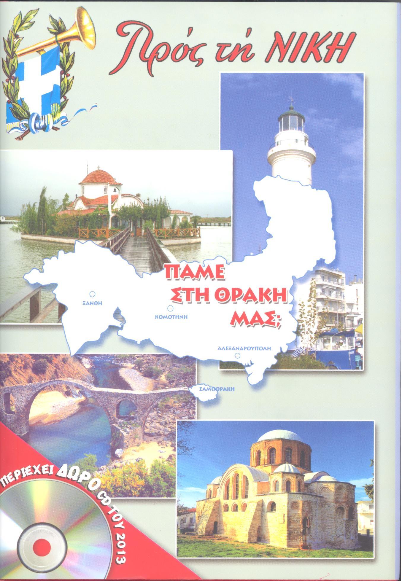 """Τόμοι ΤΟΜΟΣ """"ΠΡΟΣ ΤΗ ΝΙΚΗ"""" 2013"""