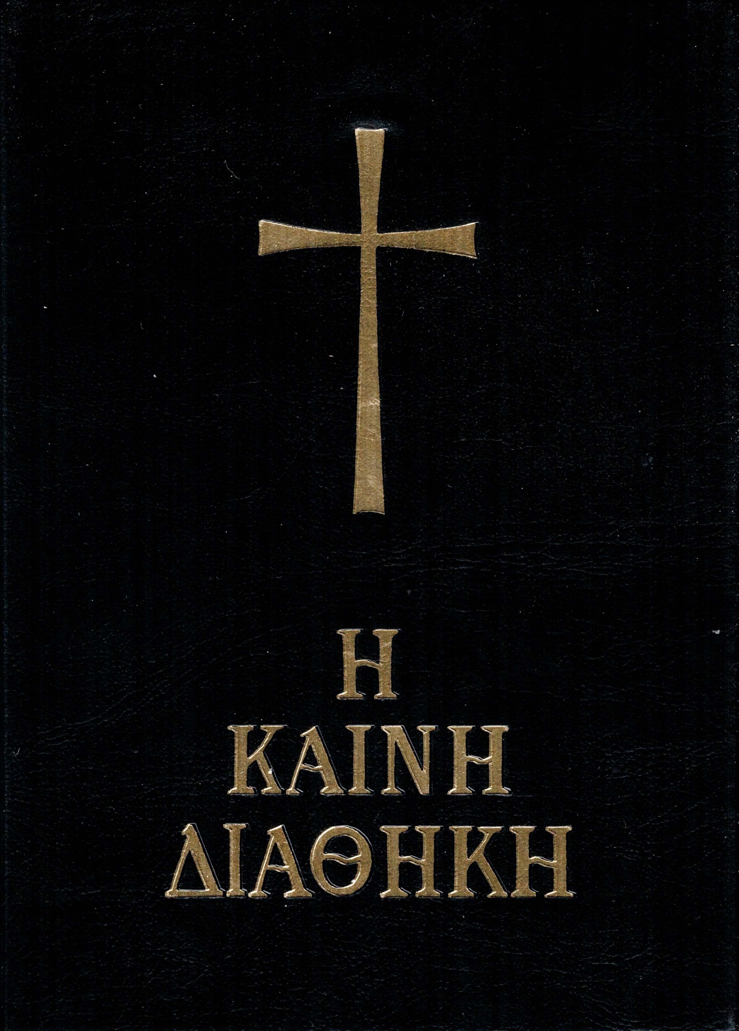 Αποτέλεσμα εικόνας για Καινῆς Διαθήκης
