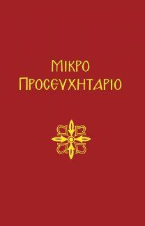 ΜΙΚΡΟ ΠΡΟΣΕΥΧΗΤΑΡΙΟ