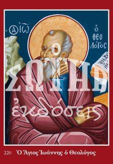 ΑΓΙΟΣ ΙΩΑΝΝΗΣ Ο ΘΕΟΛΟΓΟΣ 220