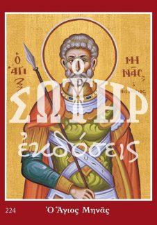 ΑΓΙΟΣ ΜΗΝΑΣ Ο ΑΙΓΥΠΤΙΟΣ 224