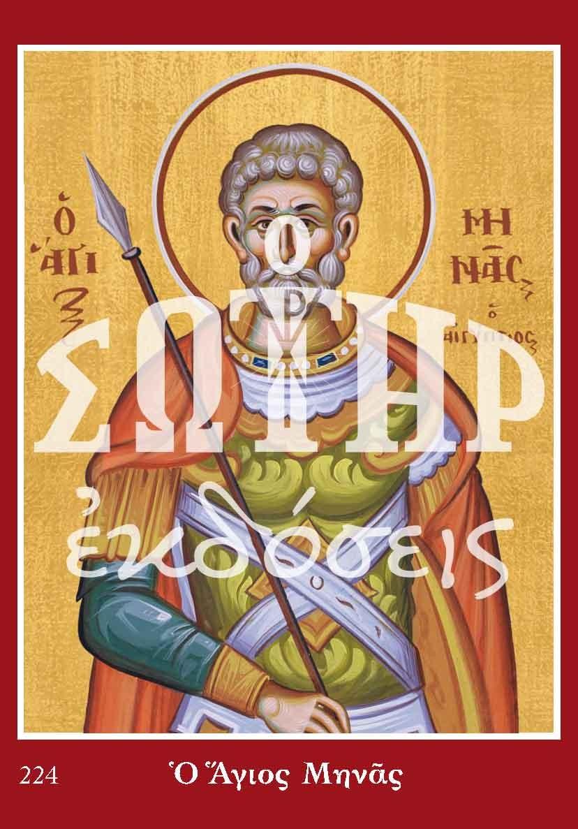 Εἰκόνες ΑΓΙΟΣ ΜΗΝΑΣ Ο ΑΙΓΥΠΤΙΟΣ 224