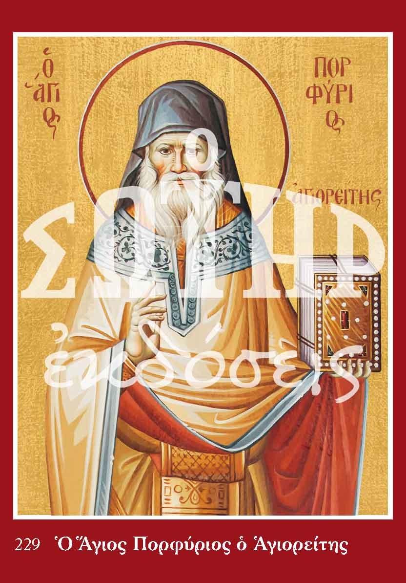 Εἰκόνες ΑΓΙΟΣ ΠΟΡΦΥΡΙΟΣ Ο ΑΓΙΟΡΕΙΤΗΣ 229
