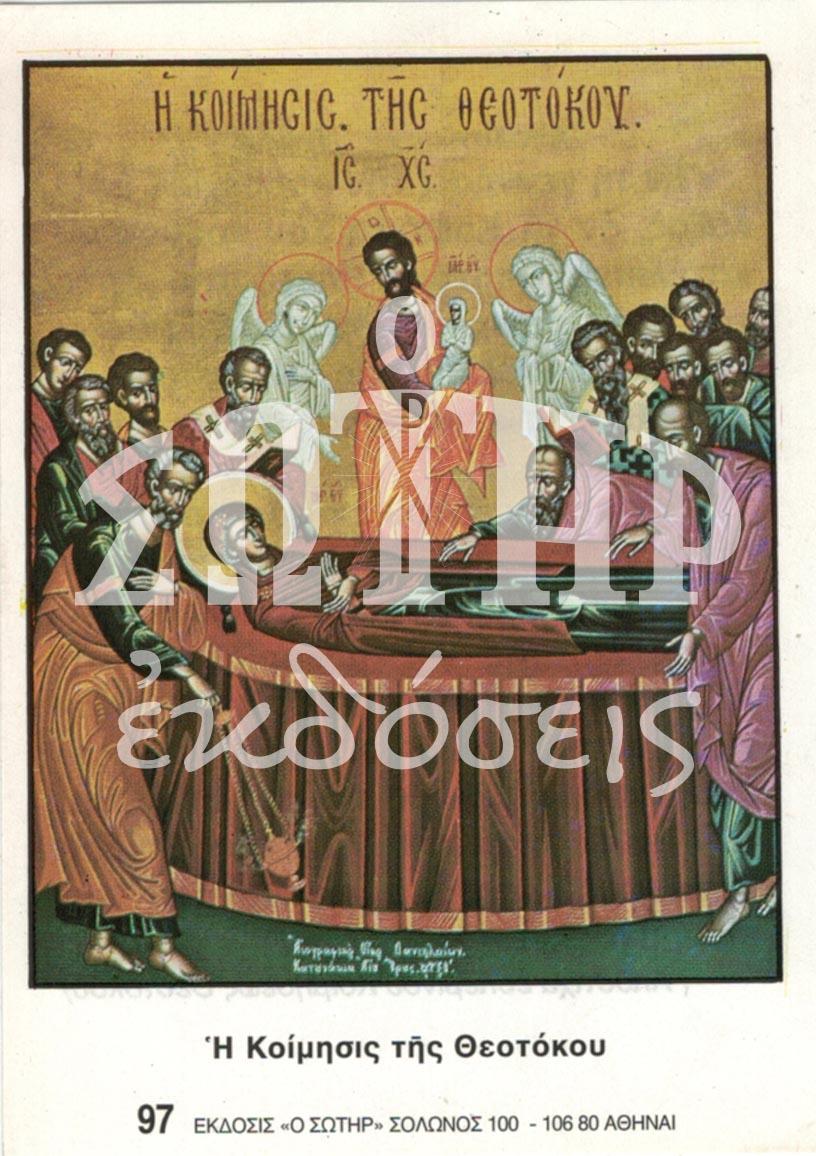 Εἰκόνες ΚΟΙΜΗΣΗ ΤΗΣ ΘΕΟΤΟΚΟΥ 102