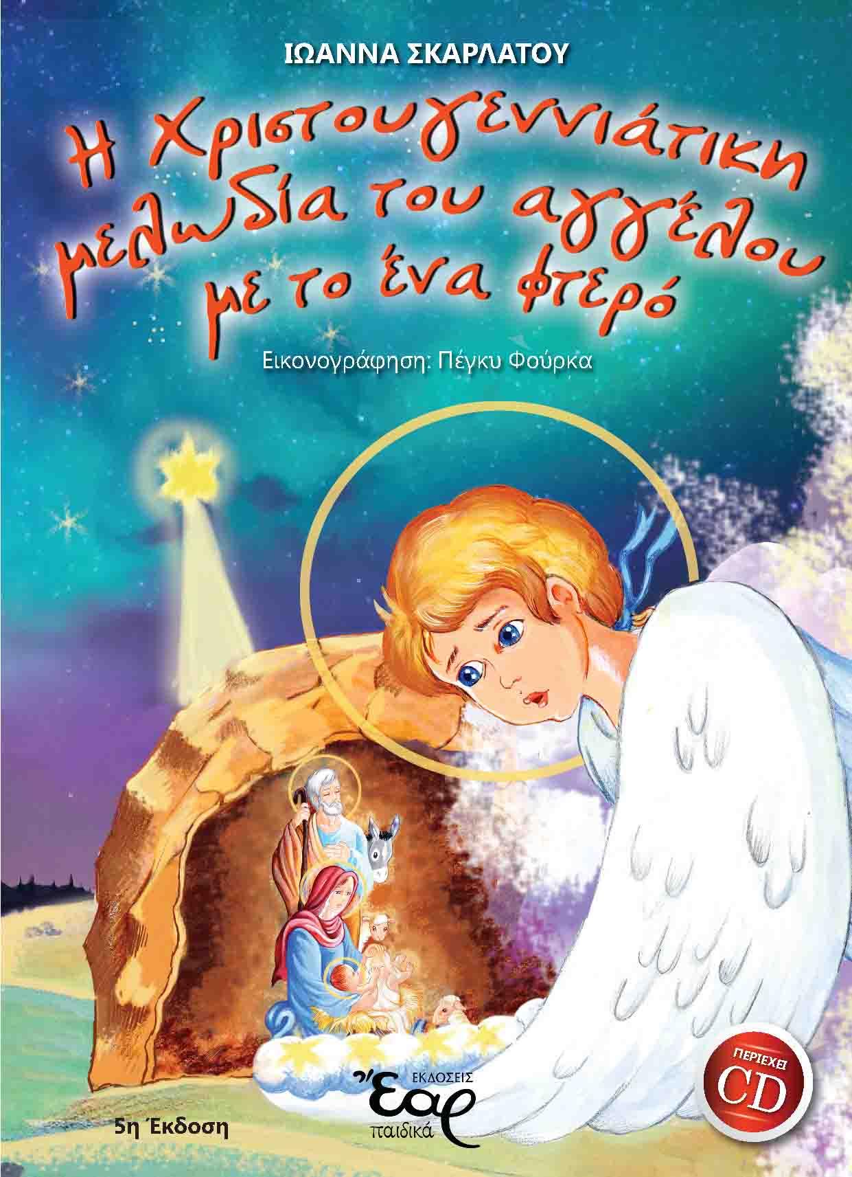 Χριστουγεννιάτικα Η ΧΡΙΣΤΟΥΓΕΝΝΙΑΤΙΚΗ ΜΕΛΩΔΙΑ ΤΟΥ ΑΓΓΕΛΟΥ ΜΕ ΤΟ ΕΝΑ ΦΤΕΡΟ