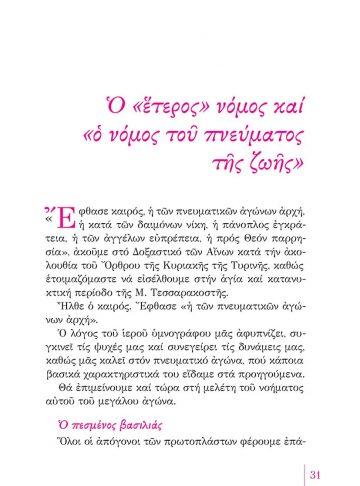 ΑΝΑΒΑΙΝΟΜΕΝ ΕΙΣ ΙΕΡΟΣΟΛΥΜΑ (ΣΩΜΑ)3