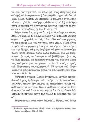 ΑΝΑΒΑΙΝΟΜΕΝ ΕΙΣ ΙΕΡΟΣΟΛΥΜΑ (ΣΩΜΑ)5