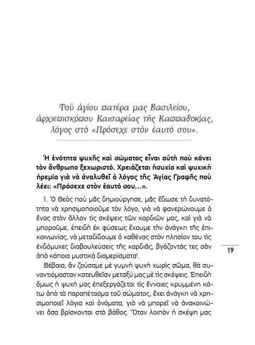 ΠΡΟΣΕΧΕ_ΣΩΜΑ5