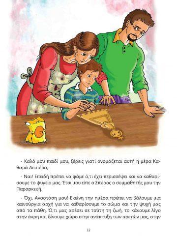 To omorfotero Pasxa tou Anastasi_print_Page_12