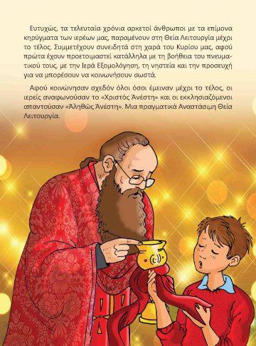 To omorfotero Pasxa tou Anastasi_print_Page_40