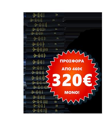 Παλαιά Διαθήκη ΣΕΙΡΑ 20 ΤΟΜΩΝ ΠΑΛΑΙΑΣ ΔΙΑΘΗΚΗΣ
