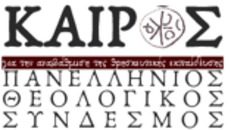 APOPSEIS&KRISEIS - kairos.jpg