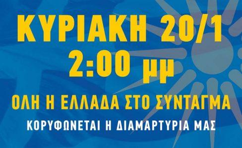 ETHNIKA - afisa_syllalitirio-gia-ti-makedonia-20-1-19_3.jpg