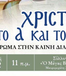 OMILIES-EKDHLWSEIS - kaini-diathiki-banner.jpg