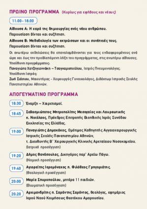 OMILIES-EKDHLWSEIS - programma_03.jpg