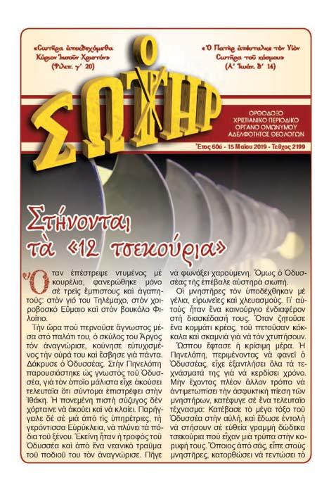 EXOFYLLA - 2199.jpg